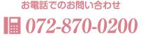 電話072-870-0200