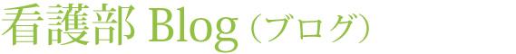 看護部blog(ブログ)